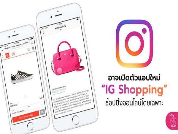 Instagram đang phát triển ứng dụng mua sắm